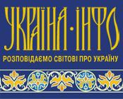 Украина-Инфо! Информационно-туристический проект, пос